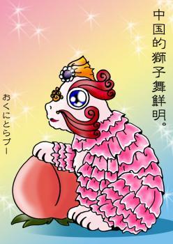 ~獅子舞さん5