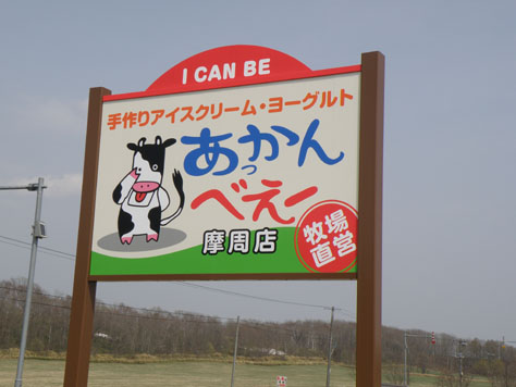 あかんべ~*:.。☆..。.(´∀`人)