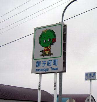 訓子府町のマーク(*´・ω・`)b デスゥ♪