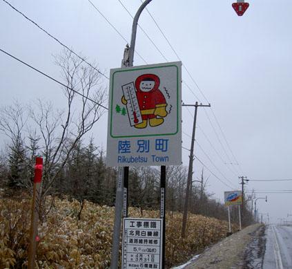 日本一寒い町・・・