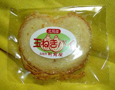 玉ねぎパイ*:.。☆..。.(´∀`人)
