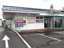 250px-Friend_Kitamachi_shop2C_Nagaoka2C_Niigata2C_Japan.jpg