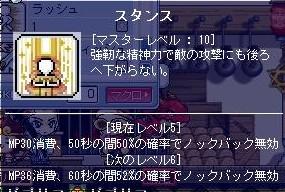 Maple20080728b.jpg