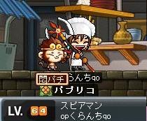 Maple20080805c.jpg