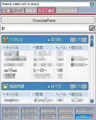 giruren20080603.jpg