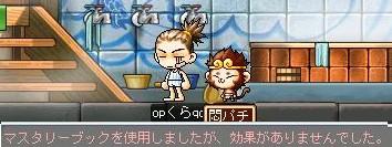 masutari200805041.jpg
