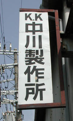 K.K中川製作所