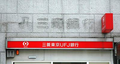 日本語で書いている 三和銀行