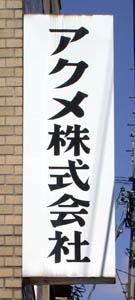 アクメ株式会社