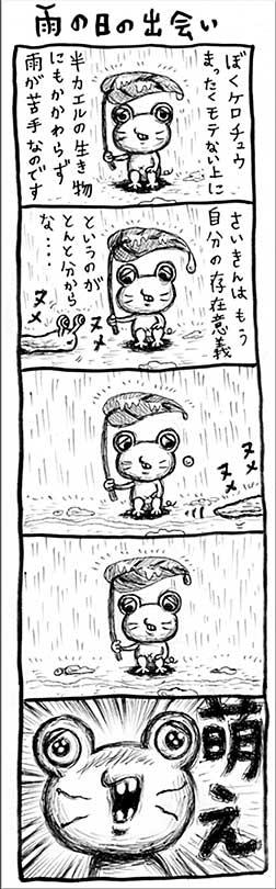 雨の日の出会い