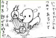 ウサ太郎(『ぼくとチロ』より)