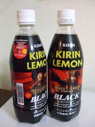 キリンレモン・ブラック
