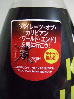 キリンレモン・ブラック・応募シール
