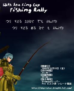 釣り大会告知