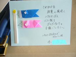 ペンションくるみPAN 1340-1