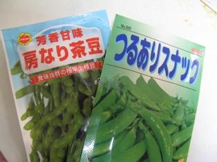 茶豆とスナップ