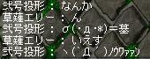 nigotan011302.jpg