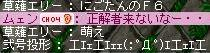 nigotan011304.jpg