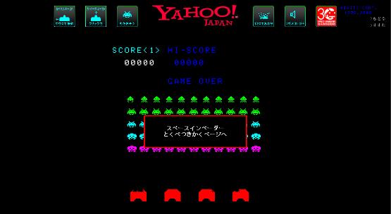 Yahoo!4月1日のSS