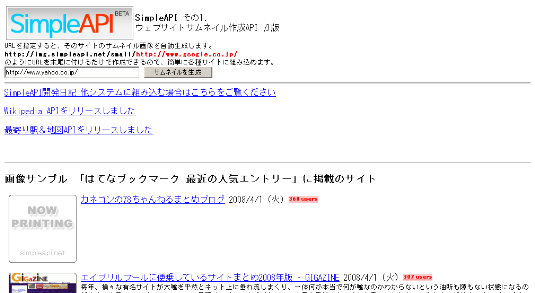 SimpleAPIのSS