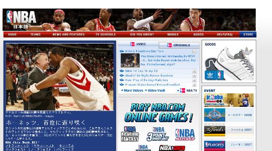 NBA.com JapanのSS