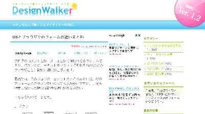 OSとブラウザでのフォームの違いまとめ - DesignWalker のSS
