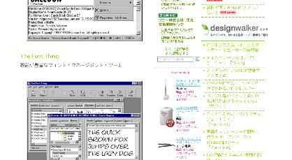 フォント・マネージメント 日本語フォント 欧文フォント - DesignWalker