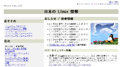 日本の Linux 情報