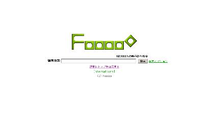動画検索エンジン Fooooo (simple)