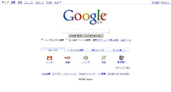 Google4月1日のSS