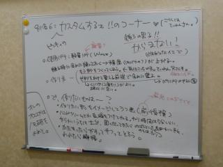 今日の授業:カスタム講座