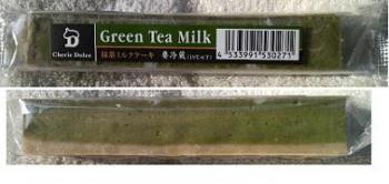 抹茶ミルクケーキ