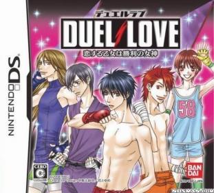 DUEL_LOVE.jpg