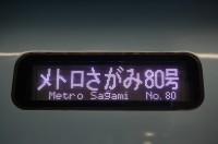 metrosagami80.jpg