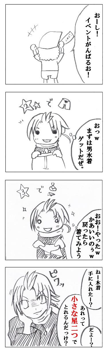 mabikoma3.jpg