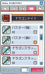 槍スラ30-2