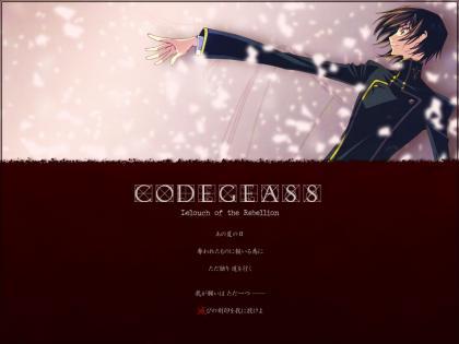 コードギアス013