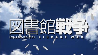 図書館戦争007