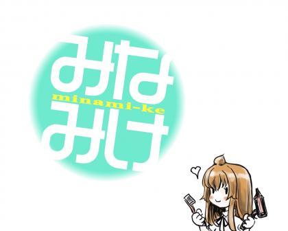 みなみけ045