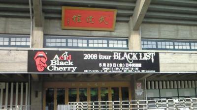 ABC 日本武道館