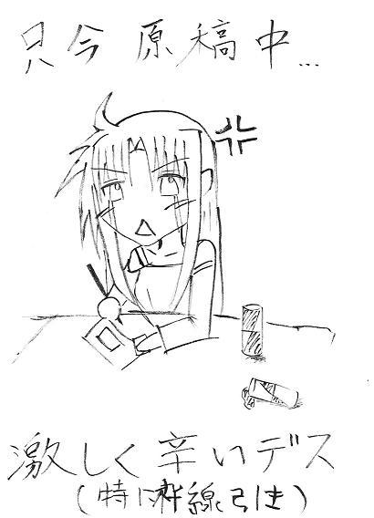 コミケ74原稿中!