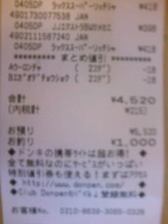 ドンキ○ーテ20080325