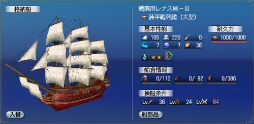 赤装甲戦列☆2実物