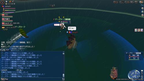 海事キャップ解除2戦目_20080621