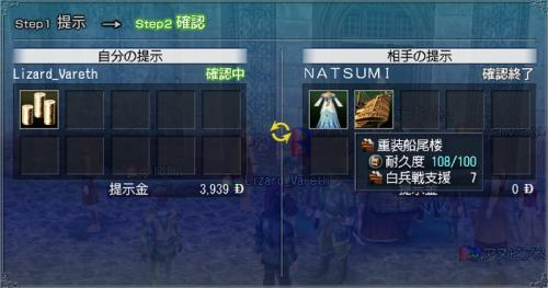 NATSUMIさんからのプレゼント