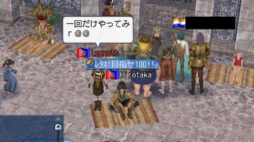 Hirotakaの挑発