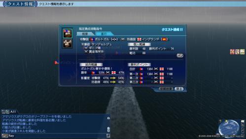 大海戦戦功88_20080801