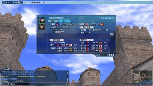 大海戦戦功66_20080802