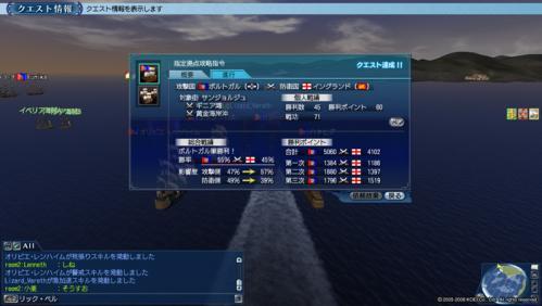 大海戦戦功71_20080801