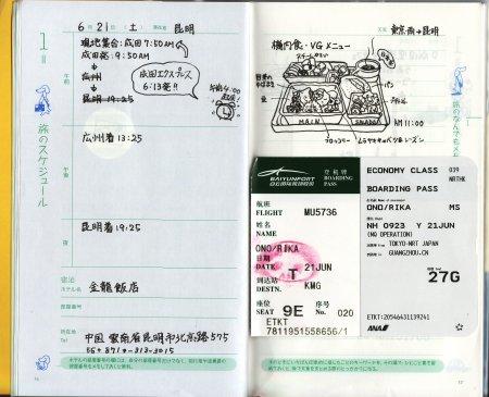 6/21スケジュール帳